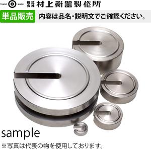 村上衡器製作所 増おもり型分銅 ステンレス鋼製 M2級 10kg単品
