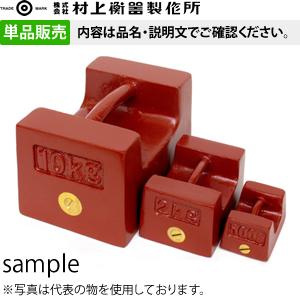 村上衡器製作所 まくら型分銅 鋳鉄製 M1級 50kg単品