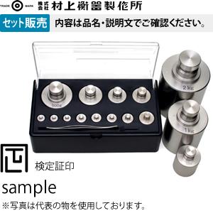 村上衡器製作所 精密分銅 ステンレス鋼製 2kgセット(1kg-1g) 樹脂ケース付 対応天びん:MS-200