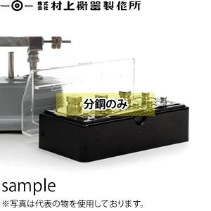 村上衡器製作所 MS-500 普通型上皿天びん用 分銅のみ MS-500用(500gセット)