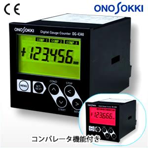 小野測器 DG-4340 カラーコンパレータ表示型デジタルゲージカウンタ