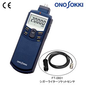 小野測器 FT-7200 アドバンストハンディタコメータ・FFT演算方式