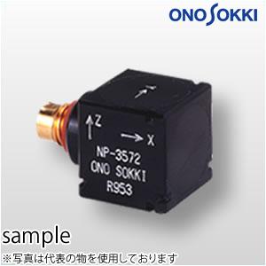 小野測器 NP-3572 3軸プリアンプ内蔵型加速度検出器 感度:1mV/(m/s2)