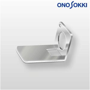 小野測器 OM-0102 OM-1200用治具