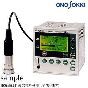 小野測器 VC-2100-set 2バンド振動コンパレータセット(NP-3331B+NP-0143)
