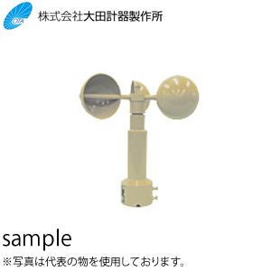大田計器製作所 No.23-ST-7 発電機式風速計発信器 気象庁検定品