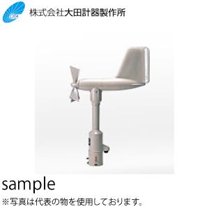 大田計器製作所 No.30-T-420 プロペラ風向風速計 気象庁検定品