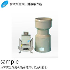 大田計器製作所 No.OW-34-BP-420 0.5mm 転倒ます型雨量計 電流出力式 メーカー社内検査品