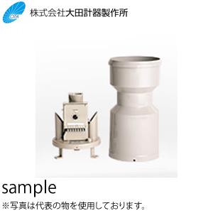大田計器製作所 No.OW-34-BP-420AL 0.5mm 雨量センサ 電流/警報出力式 メーカー社内検査品