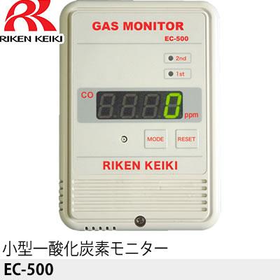 理研計器 EC-500 小型一酸化炭素モニター
