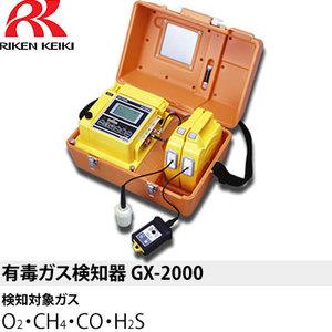 理研計器 GX-2000 CH4(メタン)検知仕様有毒ガス検知器