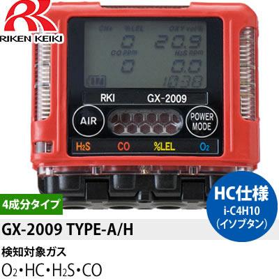 理研計器 GX-2009(TYPE-A/H) i-C4H10(イソブタン)検知仕様ポケッタブルマルチガスモニター