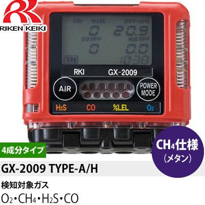 理研計器 GX-2009(TYPE-A/H) CH4(メタン)検知仕様ポケッタブルマルチガスモニター