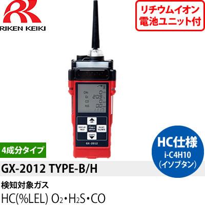 理研計器 GX-2012(TYPE-B/Hリチウムイオン電池付) i-C4H10(イソブタン)検知仕様ポータブルマルチガスモニター