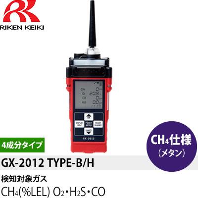 理研計器 GX-2012(TYPE-B/H) CH4(メタン)検知仕様ポータブルマルチガスモニター