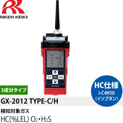 理研計器 GX-2012(TYPE-C/H) i-C4H10(イソブタン)検知仕様ポータブルマルチガスモニター
