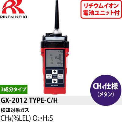 理研計器 GX-2012(TYPE-C/Hリチウムイオン電池付) CH4(メタン)検知仕様ポータブルマルチガスモニター