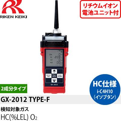 理研計器 GX-2012(TYPE-Fリチウムイオン電池付) i-C4H10(イソブタン)検知仕様ポータブルマルチガスモニター