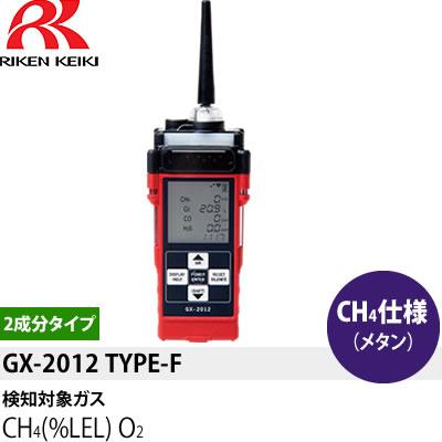 理研計器 GX-2012(TYPE-F) CH4(メタン)検知仕様ポータブルマルチガスモニター
