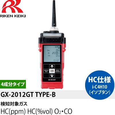 理研計器 GX-2012GT(TYPE-B) リークチェックモード搭載(可燃性ガス) i-C4H10(イソブタン)検知仕様ポータブルマルチガスモニター