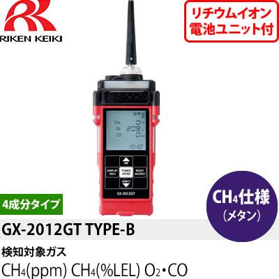 理研計器 GX-2012GT(TYPE-Bリチウムイオン電池付) リークチェックモード搭載(可燃性ガス) CH4(メタン)検知仕様ポータブルマルチガスモニター