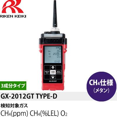 理研計器 GX-2012GT(TYPE-D) リークチェックモード搭載(可燃性ガス) CH4(メタン)検知仕様ポータブルマルチガスモニター