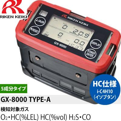理研計器 GX-8000(TYPE-A)理研計器 GX-8000(TYPE-A) CH4(メタン)検知仕様ポータブルガスモニター, ミナミカンバラグン:e02a0f2f --- officewill.xsrv.jp