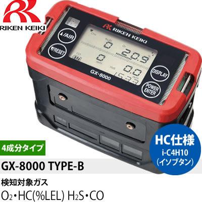 理研計器 GX-8000(TYPE-B) i-C4H10(イソブタン)検知仕様ポータブルガスモニター