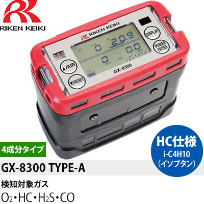理研計器 GX-8300(TYPE-A) i-C4H10(イソブタン)検知仕様ポータブルガスモニター