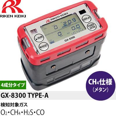 理研計器 GX-8300(TYPE-A) CH4(メタン)検知仕様ポータブルガスモニター