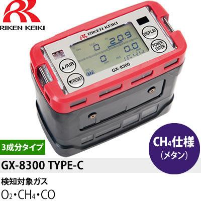 理研計器 GX-8300(TYPE-C) CH4(メタン)検知仕様ポータブルガスモニター
