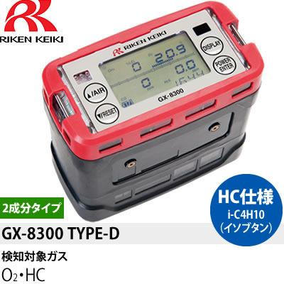 理研計器 GX-8300(TYPE-D) i-C4H10(イソブタン)検知仕様ポータブルガスモニター, 配管サポート:ab0dcf62 --- sohotorquay.co.uk