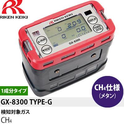 理研計器 GX-8300(TYPE-G) CH4(メタン)検知仕様ポータブルガスモニター