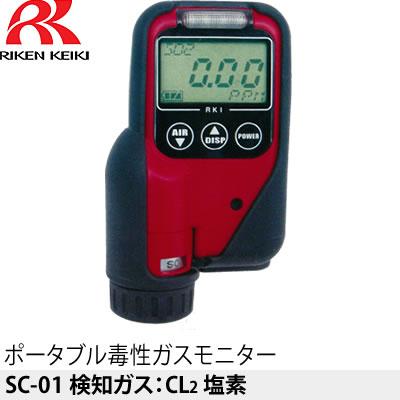 理研計器 SC-01 ポータブル毒性ガスモニター [検知ガス:CL2 塩素]