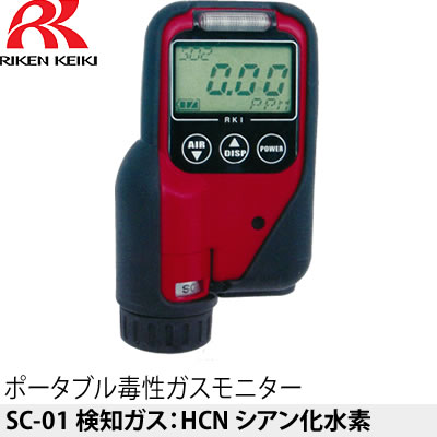 理研計器 SC-01 ポータブル毒性ガスモニター[検知ガス:HCN シアン化水素]