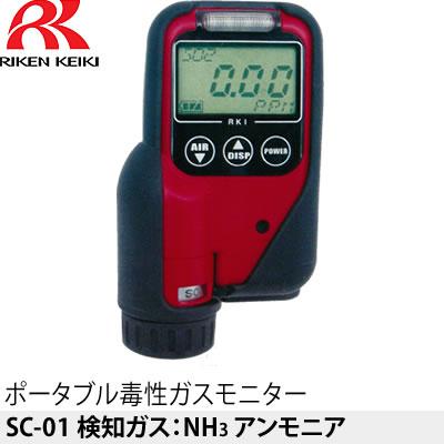 理研計器 SC-01 ポータブル毒性ガスモニター [検知ガス:NH3 アンモニア]