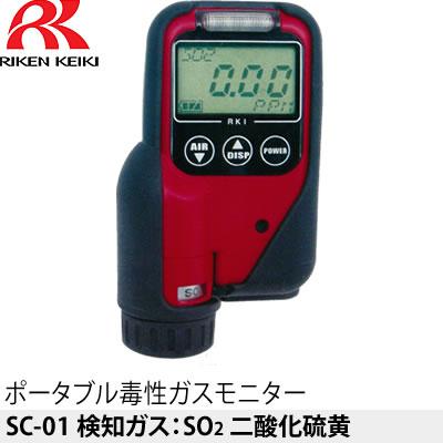 理研計器 SC-01 ポータブル毒性ガスモニター [検知ガス:SO2 二酸化硫黄]