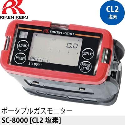 理研計器 SC-8000 ポータブルガスモニター [検知ガス:CL2 塩素]