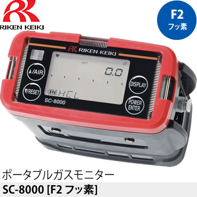 理研計器 SC-8000 ポータブルガスモニター [検知ガス:F2 フッ素]