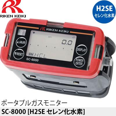 理研計器 SC-8000 ポータブルガスモニター [検知ガス:H2SE セレン化水素]