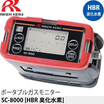 理研計器 臭化水素] SC-8000 SC-8000 ポータブルガスモニター [検知ガス:HBR 臭化水素], 加美郡:54fc9a01 --- officewill.xsrv.jp