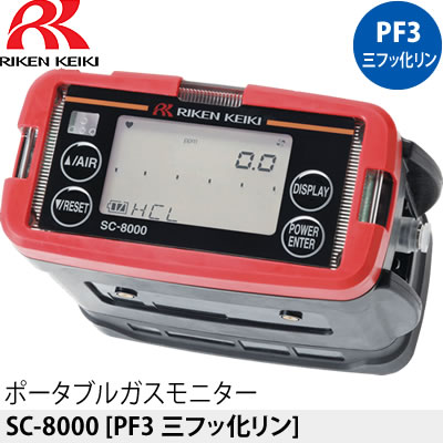 理研計器 SC-8000 ポータブルガスモニター [検知ガス:PF3 三フッ化リン]