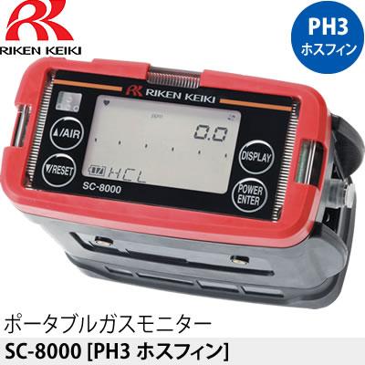 理研計器 SC-8000 ポータブルガスモニター [検知ガス:PH3 ホスフィン]