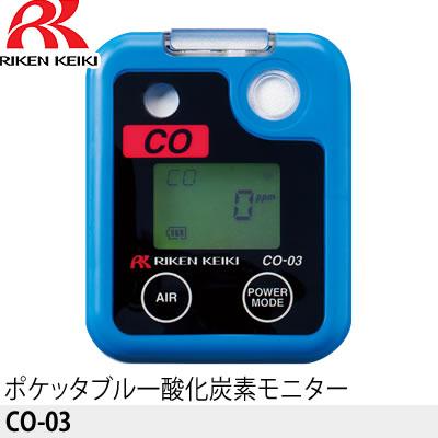 理研計器 CO-03 ポケッタブル一酸化炭素モニター