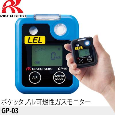 理研計器 GP-03 ポケッタブル可燃性ガスモニター