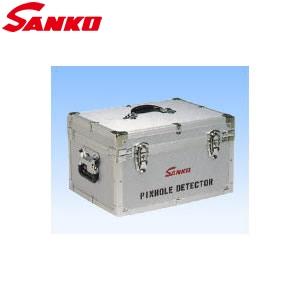 サンコウ電子 AT-100 アルミトランクケース