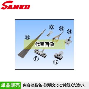 サンコウ電子 BH 平形ブラシホルダー 幅:80mm