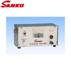 サンコウ電子 PH-20 ピンホールテスタPH型 探知電圧(直流):67.5/90V 【受注生産品】