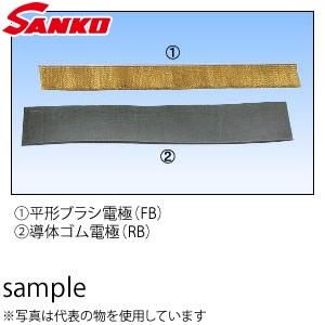 サンコウ電子 RB 導体ゴム電極 5×50×500