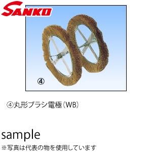 サンコウ電子 WB-250A 丸形ブラシ電極 250A用 φ256